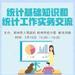 郑州市统计局工作访谈