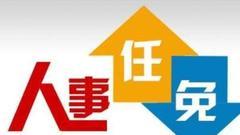 王冬光任黑龙江省政府秘书长 各厅局委办一把手名单