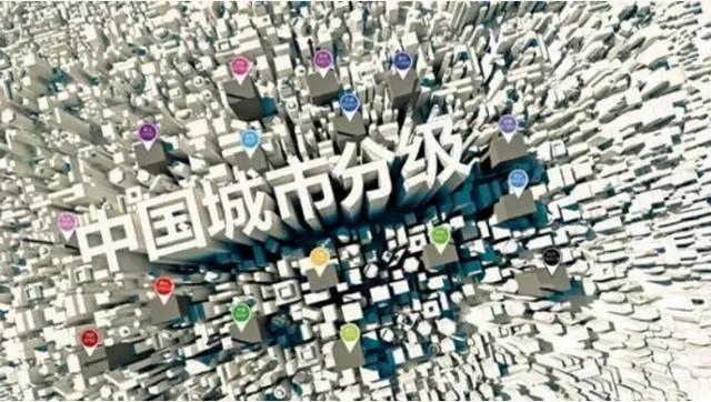 第一财经·新一线城市研究所依据最新一年的160个品牌商业数据、17家互联网公司的用户行为数据和数据机构的城市大数据,对中国338个地级以上城市再次排名。