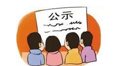牡丹江市拟任职干部公示名单 公示期5月31日至6月6日