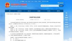 哈尔滨市拟任职干部公示名单 公示期限为25日-31日