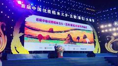 首届中国优质稻米之乡·五常大米节开幕式暨文艺晚会启幕