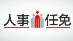 黑龙江任免马峰、于凯生、杨宝田、赵福春等职务