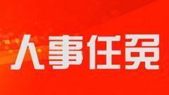 郑大光任双鸭山市代市长 宋宏伟辞去市长职务(图)