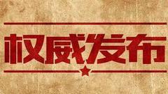 马志勇任牡丹江市委书记