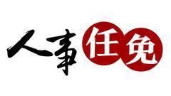 佳木斯市人大常委会任免名单 沈滨被任命为副市长