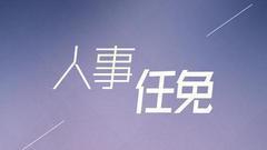 程志明任黑龙江省人民政府副省长