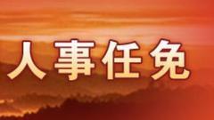 双鸭山召开领导干部大会 宋宏伟任双鸭山市委书记