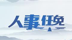 刘臣当选佳木斯市人大常委会主任 邵国强当选市长