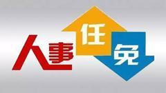 黑龙江省委关于哈尔滨市有关领导干部任免职决定