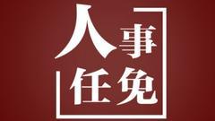 哈尔滨市人大常委会任免职名单