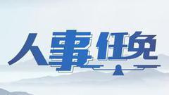 黑龙江任免孙继华、张晓波、王平、赵武君等职务