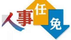 黑龙江任免安佰林、徐学阳、武安、邓驰等职务