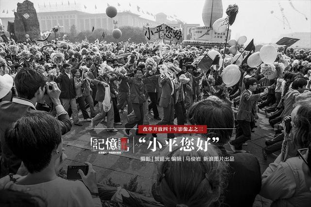"""【小平您好】1984年10月1日,参加庆祝中华人民共和国成立35周年群众游行的北京大学学生,突然举起""""小平您好""""的横幅,通过天安门广场。第二天,此画面出现在《中国青年报》上,之后传遍世界,成为共和国历史上一段珍贵的记忆。"""