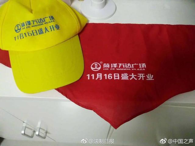山东菏泽丹阳路小学向小学生发放的红领巾上,竟印有当地某广场的广告。对此,教育局相关负责人表示这是交通安全进校园活动发放的,当时因为拆封,未发现有广告,学校发现后很快收回。广场销售部门人员称不知情,应由宣传策划部门负责。