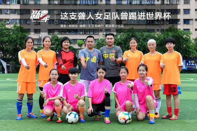 广东湛江,有这样一群聋人女孩,她们大多来自于农村,在封闭中度过了童年时代。 2013年,为备战广东省残疾人运动会,湛江以特校学生为班底组建了聋人女足队,足球从此走入她们的生活,她们的世界也随之改变。2017年,她们在第一届U18世界聋人室内足球锦标赛(五人制)中取得冠军。