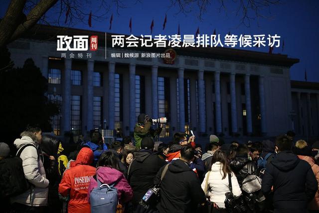 【凌晨的人民大会堂外】3月5日,十三届全国人大一次会议于上午9时开幕。凌晨天还未亮,北京人民大会堂东门外广场,记者已经大排长龙等待进场。 图片来源:视觉中国