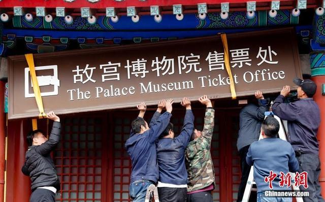 """10月10日,北京故宫博物院售票处的牌子被工作人员摘下。10月2日,凌晨1点38分,全天8万张门票就已经在网上售出。开门迎接观众之前,故宫博物院端门广场的大屏幕就显示了8万张门票售罄的信息。10月2日下午1:55,10月3日的8万张门票也已全部在网上售出。自2017年10月2日起,故宫博物院正式迈入""""博物馆全网售票""""时代。中新社记者 杜洋 摄"""