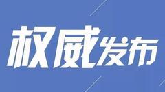 吉林省9市(州)、长白山管委会党政一把手全部就位