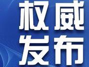 松原市工商联原党组书记、副主席李大伟违纪被查