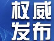 松原市文化广电新闻出版局原党组成员、副局长韩松被查