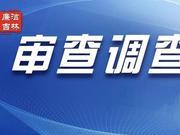 吉林市丰满区人民法院党组书记、院长王君先违纪被查