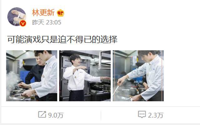 新浪娱乐讯 近日,林更新在微博更新了一组自己在后厨来录节目的照片,照片中林更新穿着白色厨师服,大展厨艺手艺娴熟,妥妥的厨神一枚啦。