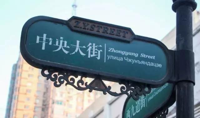 中央大街是哈尔滨的缩影,处处都流露着欧陆风情。虽历经百年的沧桑,却让每一个哈尔滨人都有着割舍不断的感情。