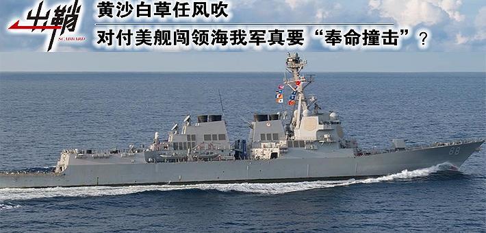 出鞘:对付美舰闯南海真要奉命撞击?