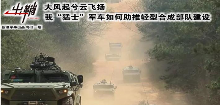 出鞘:猛士军车如何助推轻型合成部队