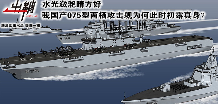出鞘:075两栖攻击舰为何此时初露真身?