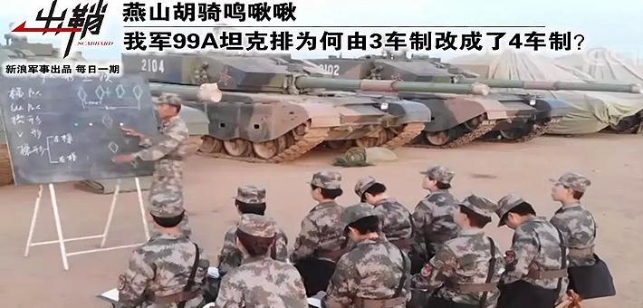 出鞘:99A坦克排为何由3车制改成4车制