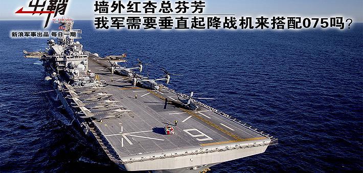 出鞘:我075舰需要配垂直起降战机吗
