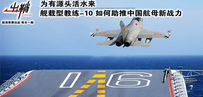 舰载型教练10如何助推中国航母新战力
