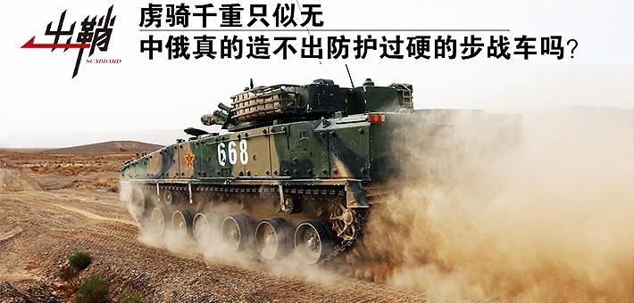 出鞘:中俄真造不出防护过硬步战车吗