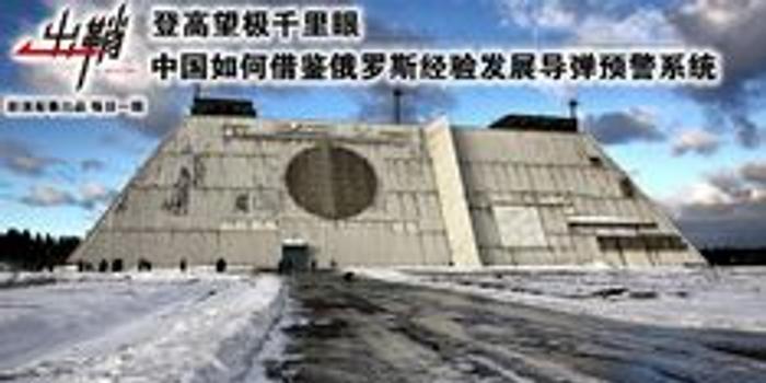 俄正協助中國建反導系統 導彈預警監控范圍將擴大