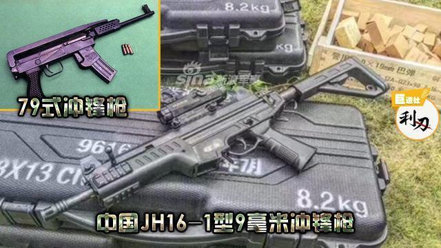 9毫米冲锋枪因射速较快、拒止力较大的原因一直是警用重要装备,而且在军事领域也有较大的应用,中国JH16-1型9毫米冲锋枪是我国企业基于现实的需求于近年研发的一款用于替代79式冲锋枪的新型枪械。(利刃巨透社)