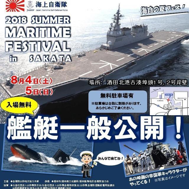 """今天在日本酒田市举行的海上自卫队""""日向""""号直升机驱逐舰开放日上的第501军团日本部队(来源:lfx160219)"""