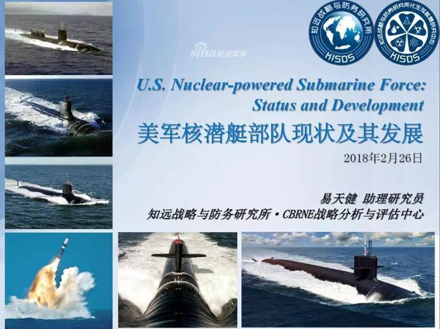 2018年2月26日,知远战略与防务研究所CBRNE战略分析与评估中心易天健助理研究员做《美军核潜艇部队现状及其发展》讲座,从装备现状、编成结构和任务、训练和保障、指挥控制以及未来发展变化五个方面对美军核潜艇部队进行了解读剖析。