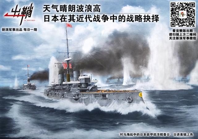 """日本与中国分别是东亚地区最大的大陆国家和最大的离岸国家。正如欧洲大陆上的强国德国、法国与离岸强国英国长达数个世纪的反复拉锯、较量、制衡一样,中日两国在较小的战略格局中也必然走上相似的道路。由于长期的交流、融汇、对抗、斗争,中日两国之间长期存在着一种对对方的""""重视""""。在这种""""重视""""之下,今天日本自卫队的任何风吹草动都会演变成有头条潜力的新闻。但与这种""""重视""""相对的,是我们对日本战略决策研究的漠视。迄今为止,中文学界还少有对旧日本近现代国家军事战略的研究,更遑论吸取其战略决策和战史能够对今天的我们产生的教益了。那么本期《出鞘》我们就来谈谈,旧日本的战略决策。"""