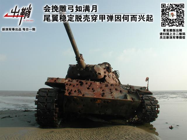 """在之前的 《出鞘》中,我们简单梳理了坦克不同种类的复合装甲的防弹原理以及不同国家坦克采用的复合装甲背后的设计思路。作为甲弹对抗的另一个实体""""弹药""""我们则未过多涉及。那么本期《出鞘》我们就来补齐这个遗憾,来谈一谈反坦克弹药的发展。不过由于这一话题可述之处颇多,我们将把这个话题分成若干个独立的篇章。在本期《出鞘》中,我们将首先讲述现今最主要的反坦克弹药——尾翼稳定脱壳穿甲弹的诞生。"""
