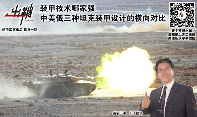 """12月8日,在央视新闻频道播出的一则节目中,曾经的""""装甲兵王""""贾元友提到,中国国产的99A主战坦克的装甲防护,在防穿甲和防破甲方面都超过了1000毫米。此言一出,军迷中赞叹着有之、质疑者更有之。对于坦克装甲的评价分化如此严重,究其原因主要是这一领域专业性过强。有专业背景的人在公众中受关注度较低,反过来公众信服的""""大V""""可能并没有太强的专业背景。那么包括99A在内的世界第三代主战坦克的装甲防护究竟如何?本期《出鞘》我们就来简单谈谈关于现代坦克装甲的那些事。"""