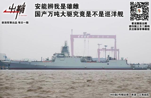 """1月9日,网上传出了我国正在建造的第2艘055型驱逐舰在码头舾装的新照片。从照片上来看,这艘舰很可能于今年晚些时候完工并开始进行海试。可能是第一次拥有了如此大型的现代化水面舰艇,一直以来都有不少军迷希望在055型上""""过一把巡洋舰的瘾""""。关于055到底是""""披着驱逐舰名的巡洋舰""""还是一艘真正的驱逐舰也一度在网上吵得不可开交。那么本期《出鞘》我们不妨从巡洋舰的进化史入手,探讨一下055型到底是个啥。"""