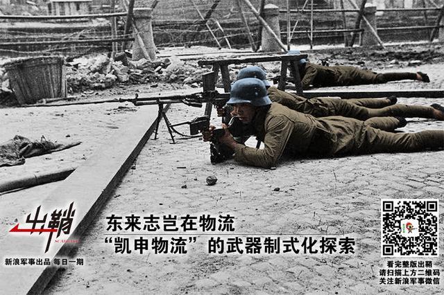 """在抗日救亡时期,面对中国大量进口武器的现状,包括蒋介石在内的,某些国民政府高层资产阶级统治者,认为靠买就可以巩固国防,即""""造不如买,买不如租""""。但另一面,在民族危亡的关头,国民政府军工部门的有识之士们仍然清楚,凡事靠""""买""""并不能解决根本问题,实现装备制式化,必须要靠国内自主制造。那么本期《出鞘》我们就来谈谈抗战前后国民政府的兵工部门对中国军队武器制式化做出的贡献。(作者署名:知乎_Lee General)"""