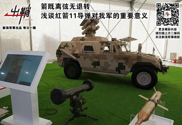 """近日,官媒曝光了我国中部战区某机步师参加""""传承红色基因、担当强军重任""""主题宣传活动的视频,视频中赫然出现了在去年的装甲与反装甲日露面之后就鲜有消息的红箭-11单兵反坦克导弹。这意味着这款新型反坦克导弹已经开始进入我国陆军部队使用。这款导弹性能又如何?此时曝光又有何意义?本期《出鞘》我们就来谈谈红箭-11那些事。(查看完整内容搜索微信公众号:sinamilnews)"""