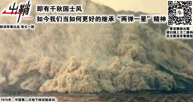 """11月17日,中国""""两弹一星""""功勋程开甲院士在北京病逝。作为我国首次核试验科研总体负责人,程开甲曾亲自拟定了原子弹爆炸试验的总体方案,之后又领导完成了我国首次两弹结合试验、首次氢弹试验和首次地下核试验等几十次核试验。程开甲院士病逝后,一时间各种缅怀这位中国""""核司令""""的文章纷纷登载在媒体上,我们这时也才发现竟有这么多曾为国铸盾隐姓埋名、披肝沥胆奋斗终生的科学家们,一直没有得到过我们足够的重视。那么中国的核事业到底经历过哪些鲜为人知的艰辛,今天的中国又该如何更好地继承""""两弹一星精神""""。本期《出鞘》就来谈中国""""两弹一星""""。(查看完整内容搜索微信公众号:sinamilnews)"""