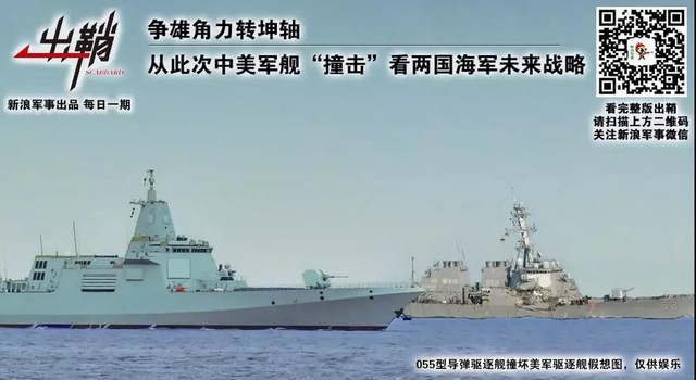 """10月1日美国海军学会(USNI)网站爆料,美国海军驱逐舰迪凯特(USS Decatur)于9月30日上午8:30左右,在南薰岛12海里范围内与中国海军驱逐舰发生""""近距离接触""""。该网站还指出,中美两艘驱逐舰一度仅相距45码(约41米),此后迪凯特舰进行了机动以避免碰撞。10月2日,美国海军方面又公布了当时由美军直升机拍摄的中美驱逐舰""""体位""""变化图。并进一步指出,此次与美舰进行""""友好交流""""的是052C型导弹驱逐舰兰州舰。就此,这条消息国外媒体也开始渲染:中美战舰差点发生了撞击。本期《出鞘》我们不妨廓清本次中美战舰""""近距离接触""""一事,就此谈谈中美两国海军战略现状和未来走向。(查看完整内容搜索微信公众号:sinamilnews)"""