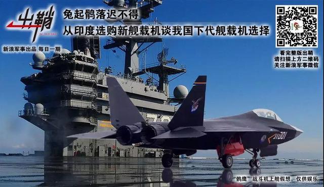 """新华社11月26日官方微信公众号上一篇名为《6年前这个红遍全国""""style"""",至今让人心潮澎湃!》的文章指出,中国新型航母也已经在船台上有序建造。新型航母也就是第三艘航母,这是官媒首次确认中国正在建造第三艘航母。关于这艘航母的具体技术细节,我们尚不得而知。但是关于这艘航母将搭载""""鹘鹰3.0""""作为舰载机的消息却已经铺天盖地。与此同时,印度也公布了其下一批次舰载机的招标计划。那么本期《出鞘》我们就来结合中印两国下一代航母舰载机计划的新闻,展望一下两国未来航母舰载机的发展。(查看完整内容搜索微信公众号:sinamilnews)"""