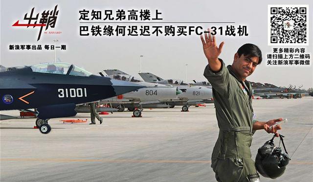 巴鐵緣何遲遲不購買FC-31戰機