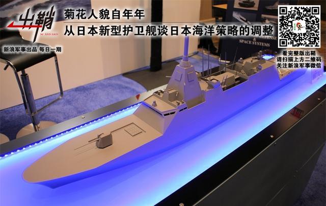 """2018年11月1日,日本三菱重工官网公布,日本防卫省与三菱重工签订了1艘3900吨型护卫舰的建造合同。这艘3900吨型护卫舰预计将于2022年正式服役。消息传出不久,11月24日,日本多家媒体又报道称,日本政府拟在12月中期公布的《防卫计划的大纲》中,将该型舰的建造数量从8艘提升至22艘。此次建造数量的变化,其实可以看作日本海上战略转型的征兆。那么本期《出鞘》我们就来谈谈,作为日本""""一衣带水""""的近邻,我们应该如何应对日本海上自卫队的战略转型。"""